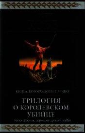 Странствия убийцы [издание 2010 г.] - Хобб Робин
